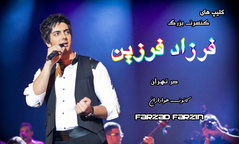www.farzadfarzinf2.tk refrence of fans of farzadfarzin